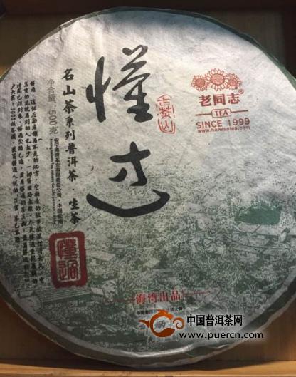 2015年老同志懂过普洱茶开汤