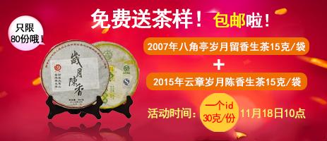 积分兑茶样活动:岁月留香+岁月陈香(茶样各15g)