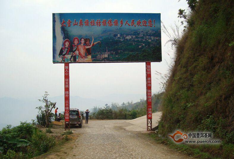 大雪山彝族拉祜族傣族乡村情概述