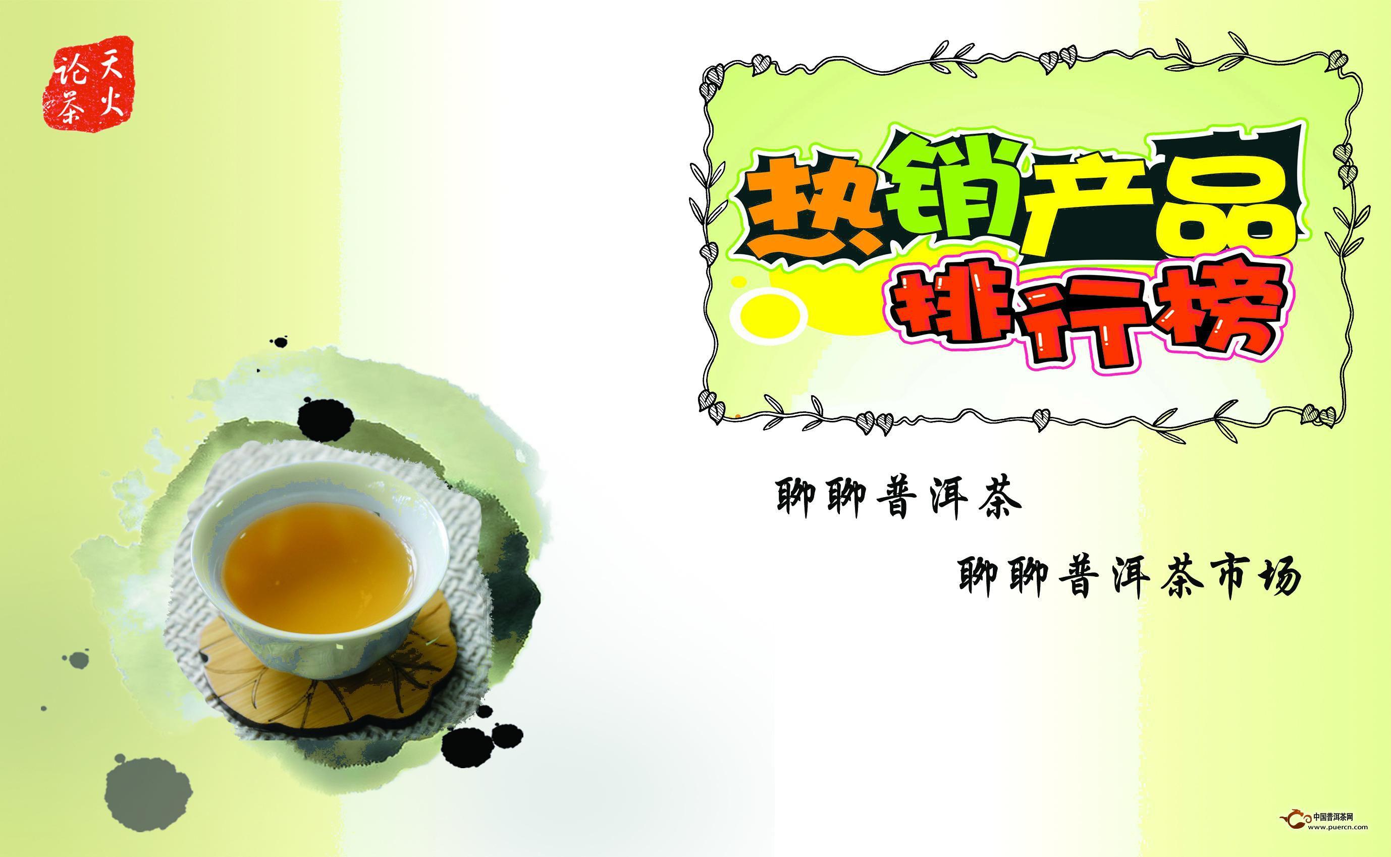 普洱茶消费市场排行榜(11月1日-11月30日)