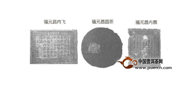 茶叶直接驮到越南莱州销售,所制的圆茶有蓝色双圈十角形花纹内飞,圈内