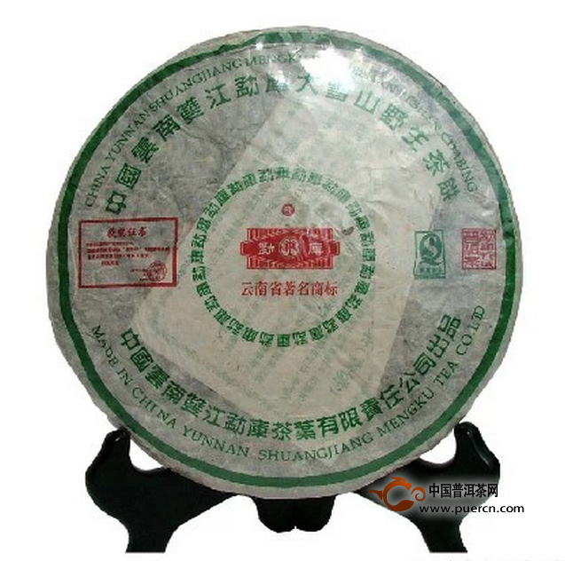 2006年勐库戎氏大雪山野生茶赏析