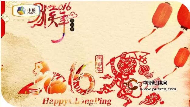 中粮百年木仓生态黑茶开年力作——灵猴献瑞生肖茶即将珍藏上市!_IM电竞