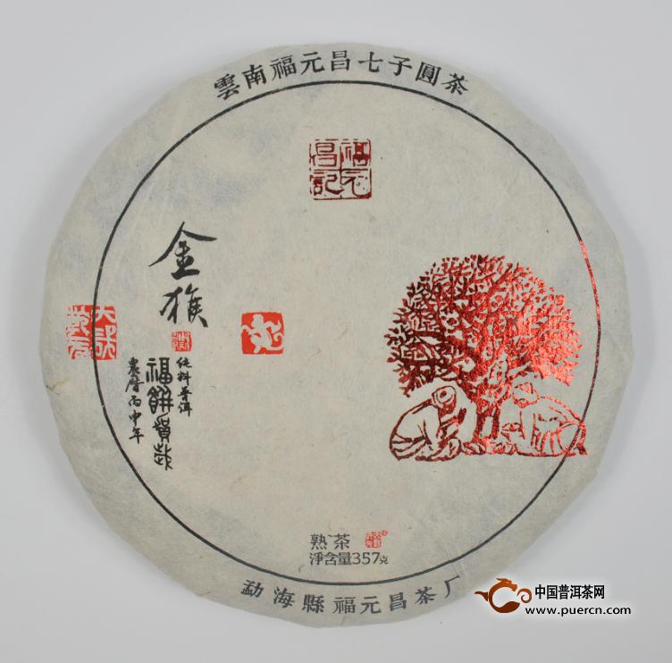 【商评】2016年福元昌猴年生肖饼金猴熟饼