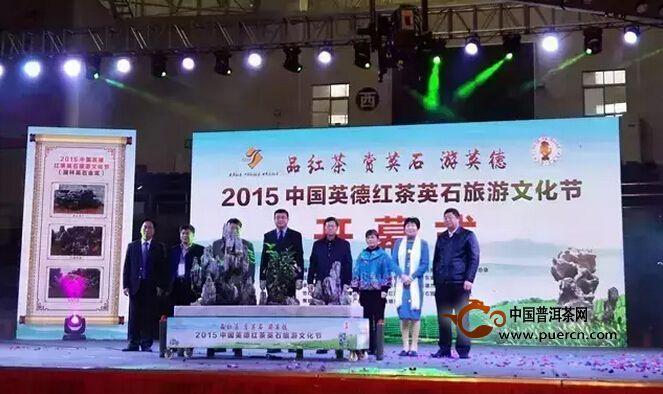 2015中国英德红茶英石旅游文化节节目多多