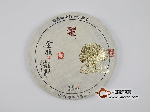 【商评】2016年福元昌猴年生肖饼金猴生饼