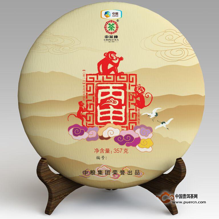2016猴年生肖纪念茶熟茶