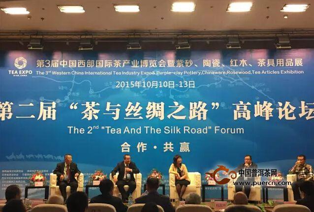 深圳2016年丝绸之路茶文化节启幕