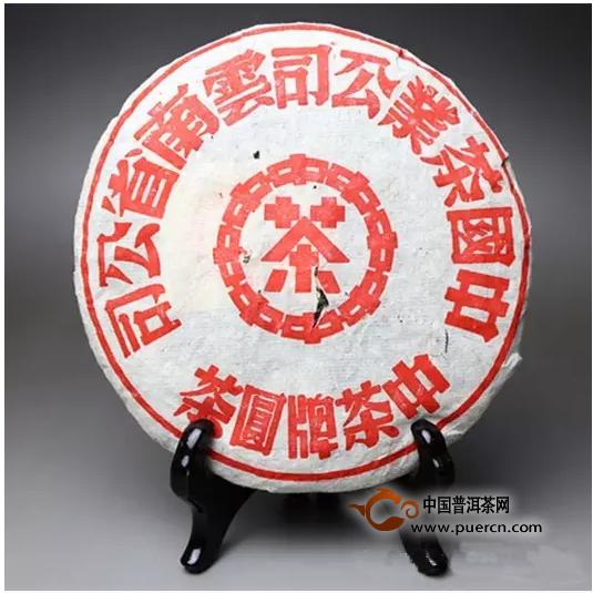 著名的中茶红印普洱圆茶的历史