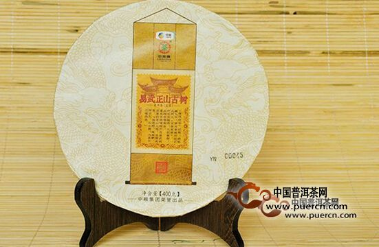 中茶2015年易武正山