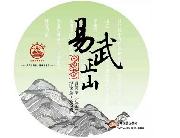 2015年八角亭易武正山茶饼
