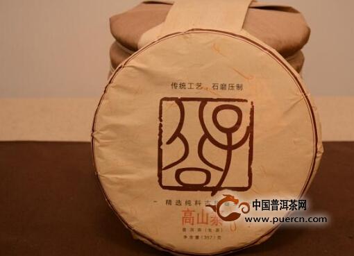 2015年易武高山寨纯料古树茶