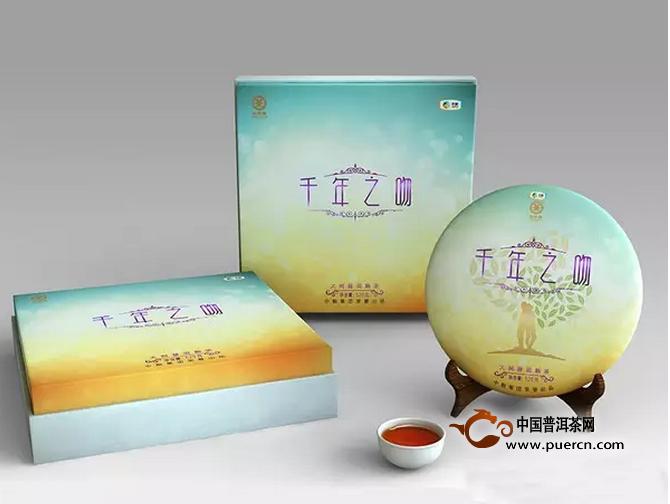 中茶普洱北京微茶会(第115期)《千年之吻》