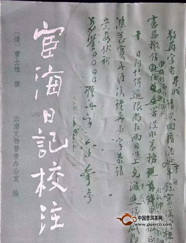 【特别推荐】是谁把普洱茶带到了台湾?