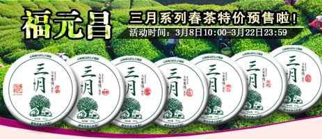 福元昌三月古树春茶预售