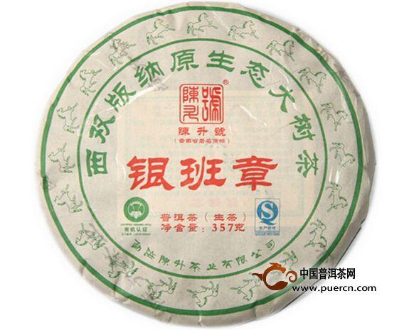 2014年陈升号银班章生茶