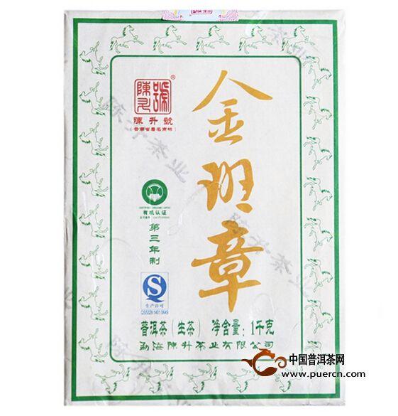2014年陈升号金班章普洱生茶