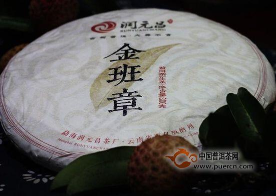 2014年品润元昌金班章