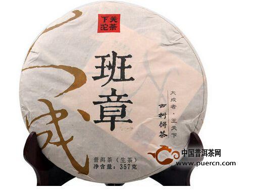 2014年下关普洱茶大成班章古树饼茶