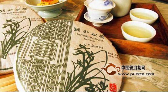 颐和公馆定制茶2014年冰岛老树