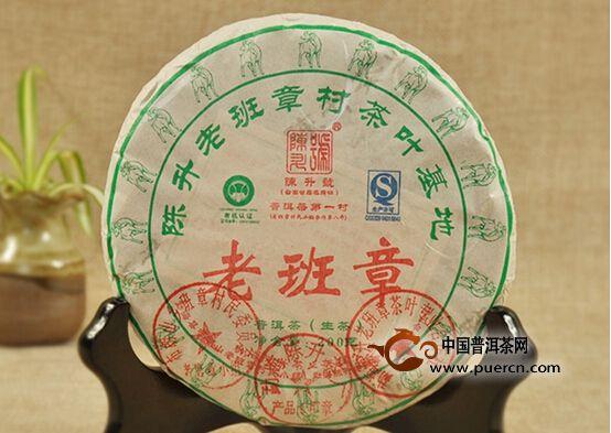 2015年陈升号老班章200克生茶