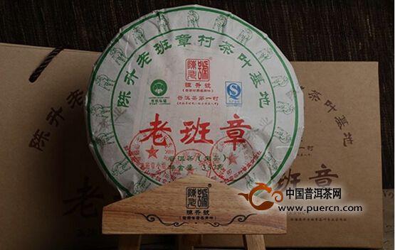 2015年陈升号老班章357克生茶