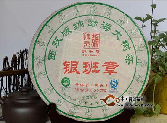 2015年陈升号银班章357克生茶
