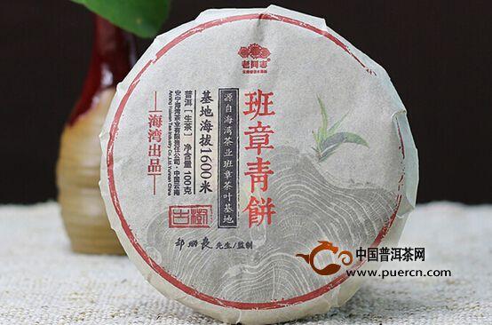 2015年老同志班章青饼生茶100克