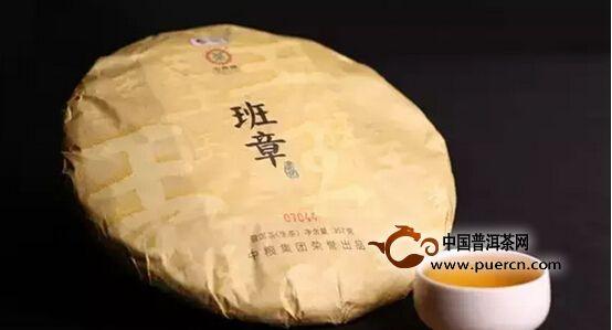 2015年中茶班章357克生茶