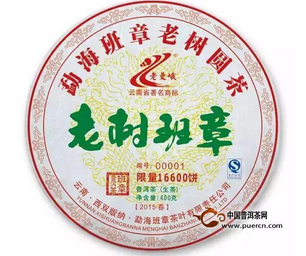 2015年老曼峨老树班章400克生茶
