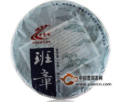 2015年老曼峨班章生茶400克