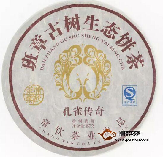 2015班章古树生态饼茶-孔雀传奇