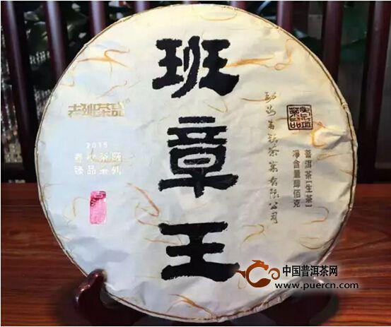 2015年老班茶品--班章王400克生茶
