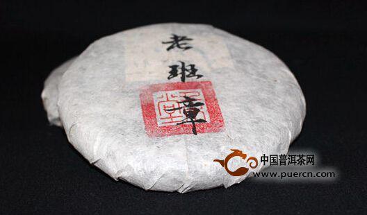 2015年千木堂老班章春茶200克