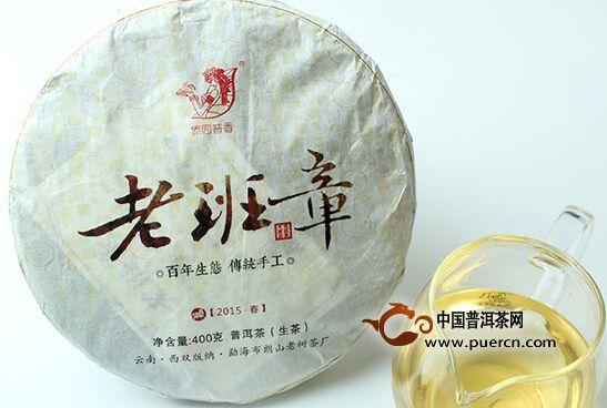 2015年傣园普香老班章400克生茶
