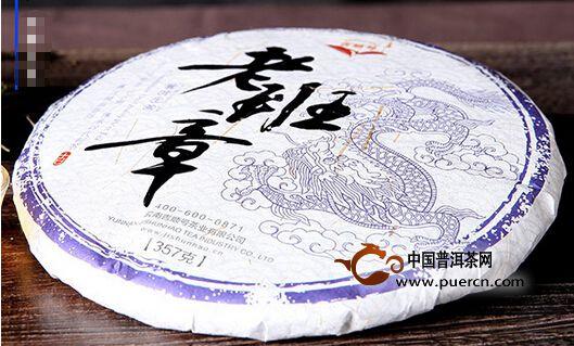 2015年吉顺号老班章古树生茶357克