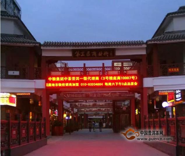 中茶普洱北京微茶会(第118期)《吉幸号》