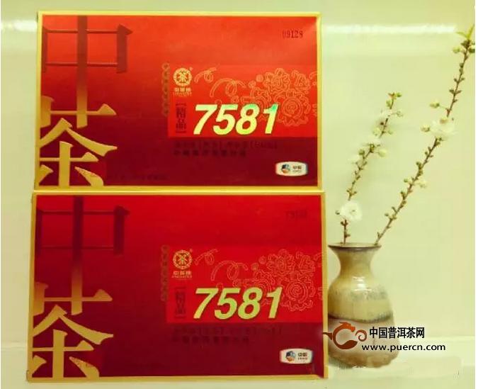 中茶普洱河南郑州微茶会(第68期)——共饮15年7581