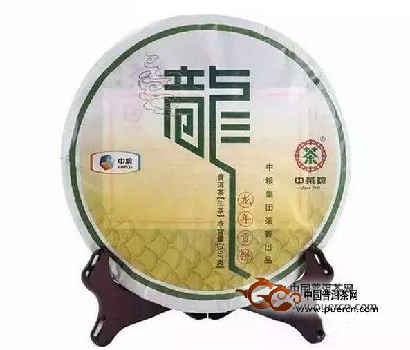 中茶牌龙年贡饼