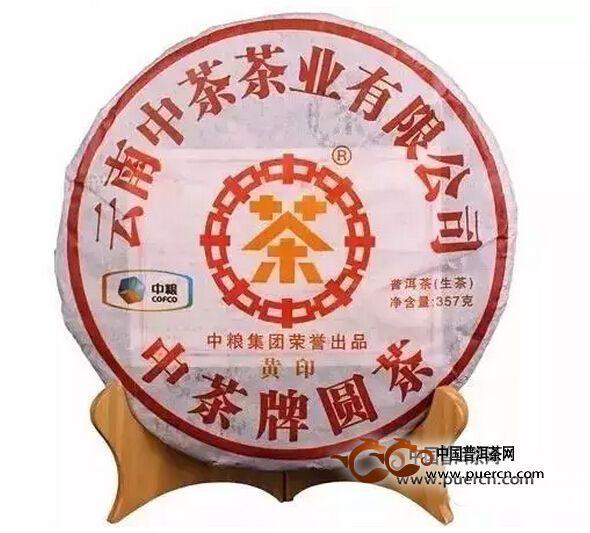 中茶牌黄印