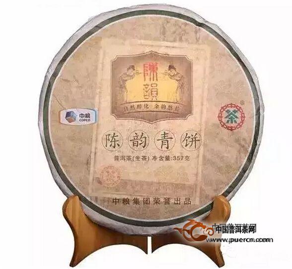 中茶牌陈韵青饼