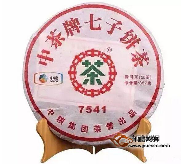 中茶牌7541