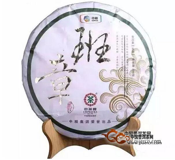 中茶牌班章韵味