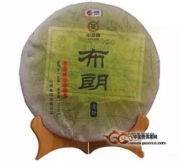 中茶牌布朗青饼