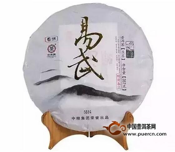 2014中茶牌易武