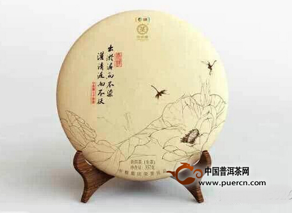 2014中茶牌青荷