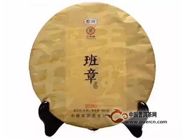 2014中茶牌班章