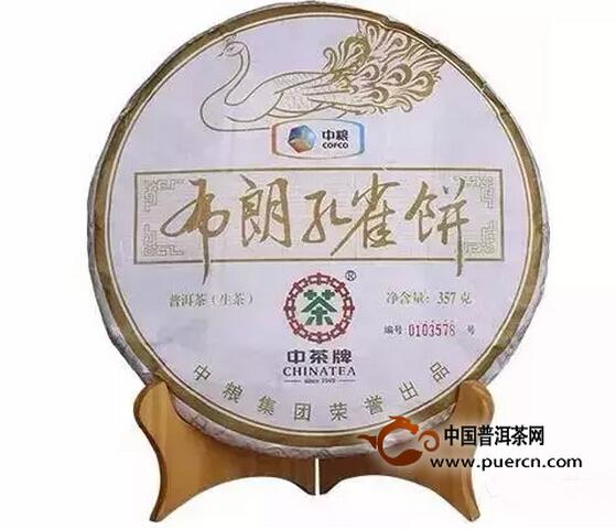 2014中茶牌布朗孔雀饼