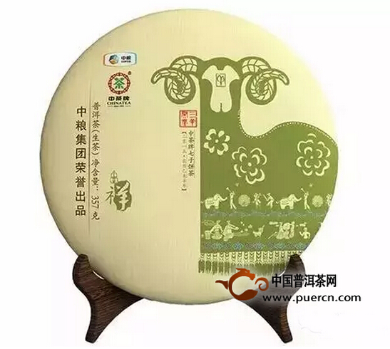 2015中茶牌三羊开泰