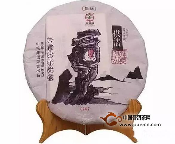 2015中茶牌供清